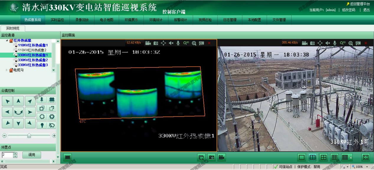 变电站智能辅助系统.png
