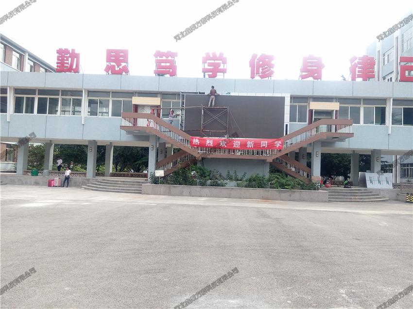 唐山师范学院操场LED大屏幕